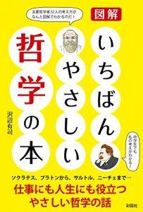 いちばんやさしい哲学の本