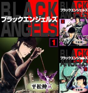 ブラック・エンジェルズ 1冊11円