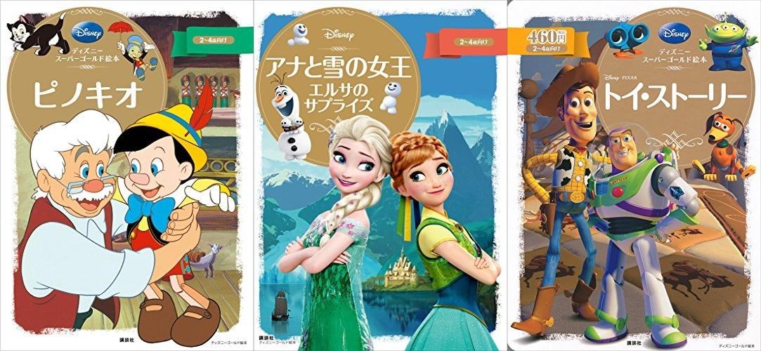100円均一 ディズニーの絵本特集