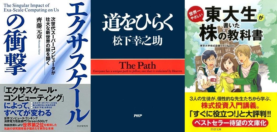 【50%ポイント還元】PHP研究所 Kindle本セール