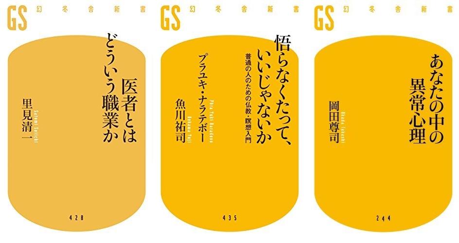 幻冬舎新書10周年記念フェア