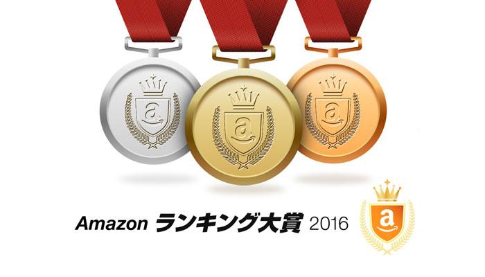 Amazon ランキング大賞 2016