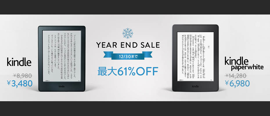 Kindle年末感謝セール「YEAR END SALE」