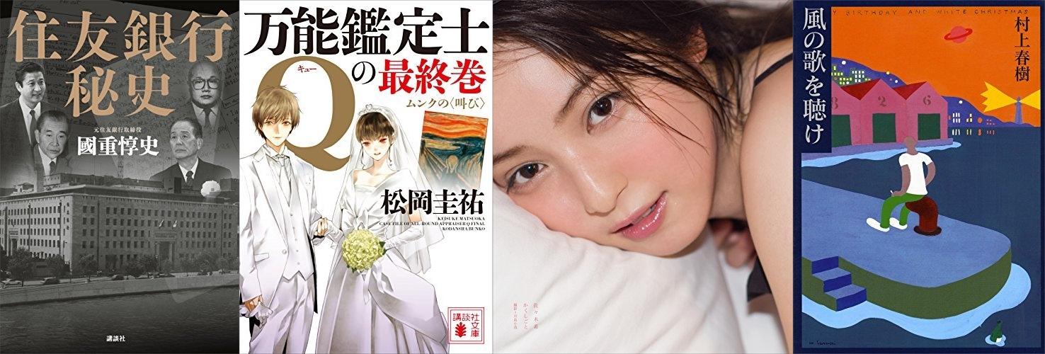 講談社電子書籍ザ☆ベスト100