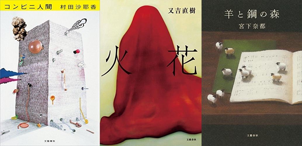 2016文藝春秋電子書籍ベスト100フェア