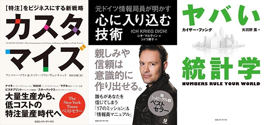 CCCメディアハウス Kindle本キャンペーン