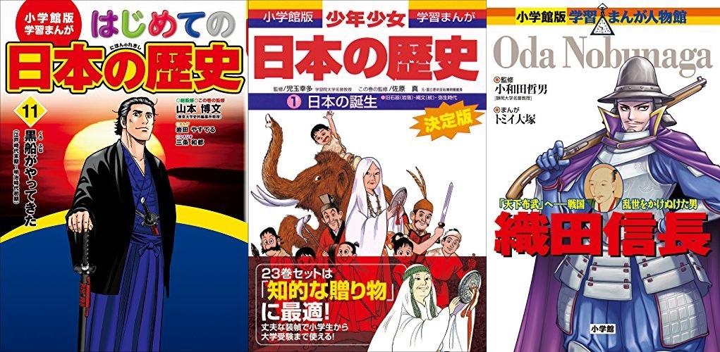 学習まんが日本の歴史キャンペーン