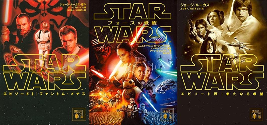 「冬☆電書」STAR WARSフェア