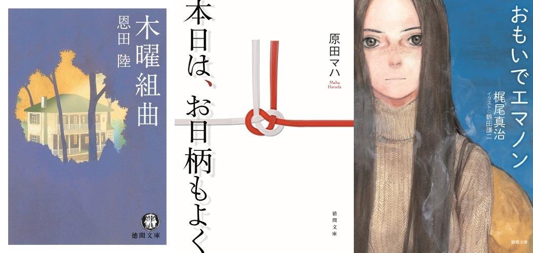 徳間文庫36周年フェア