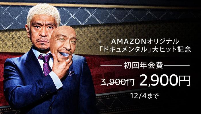 プライム会員初回年会費¥2,900キャンペーン