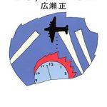 マイナス・ゼロ(広瀬正小説全集1)