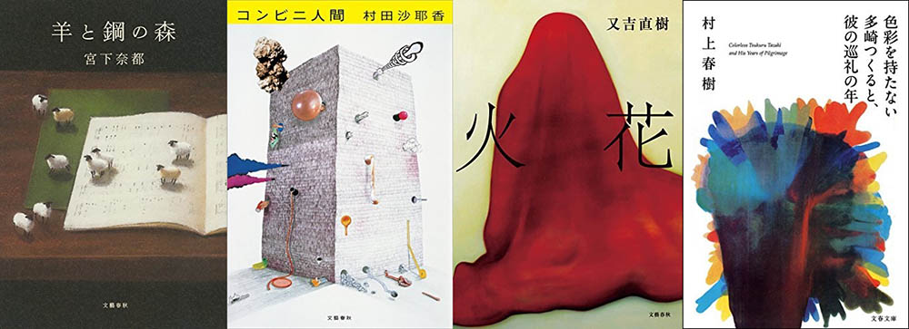 文藝春秋電子書籍2016ベスト10