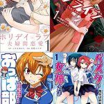 11円コミックセール