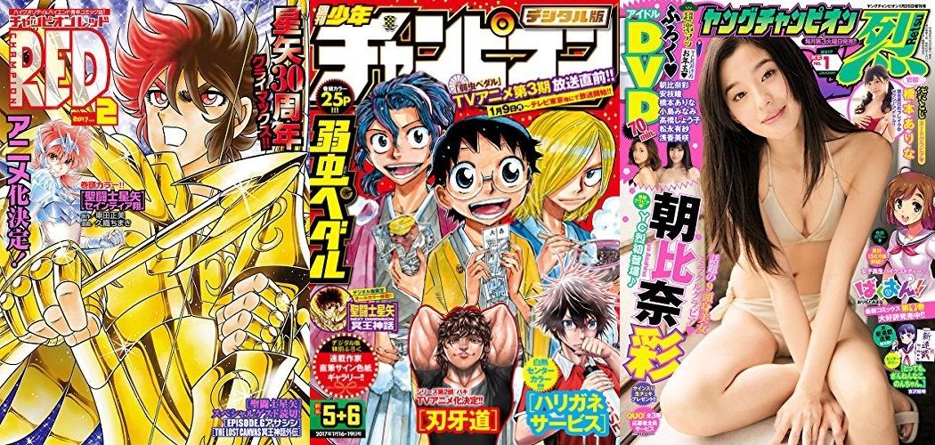 「チャンピオン」同時発売記念 コミック誌キャンペーン