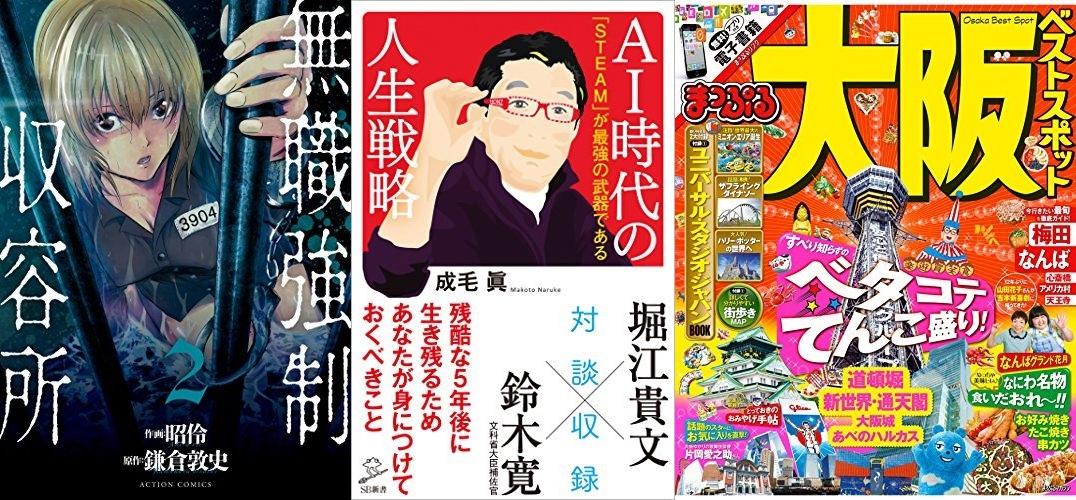 2017年1月5日Kindle本新刊