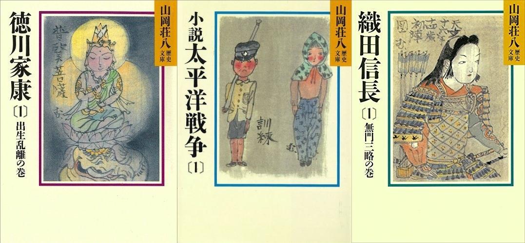 山岡荘八歴史文庫