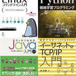 プログラミング・IT技術書フェア