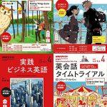 新年度NHK英語テキスト予約開始