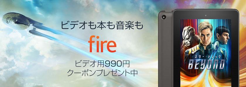 Amazonビデオの990円分クーポンプレゼント