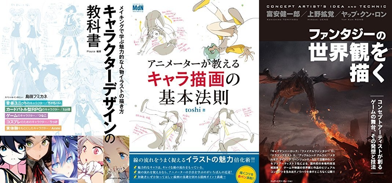 イラスト・アニメ・カルチャー教本