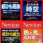 >科学雑誌「Newton」 150円セール