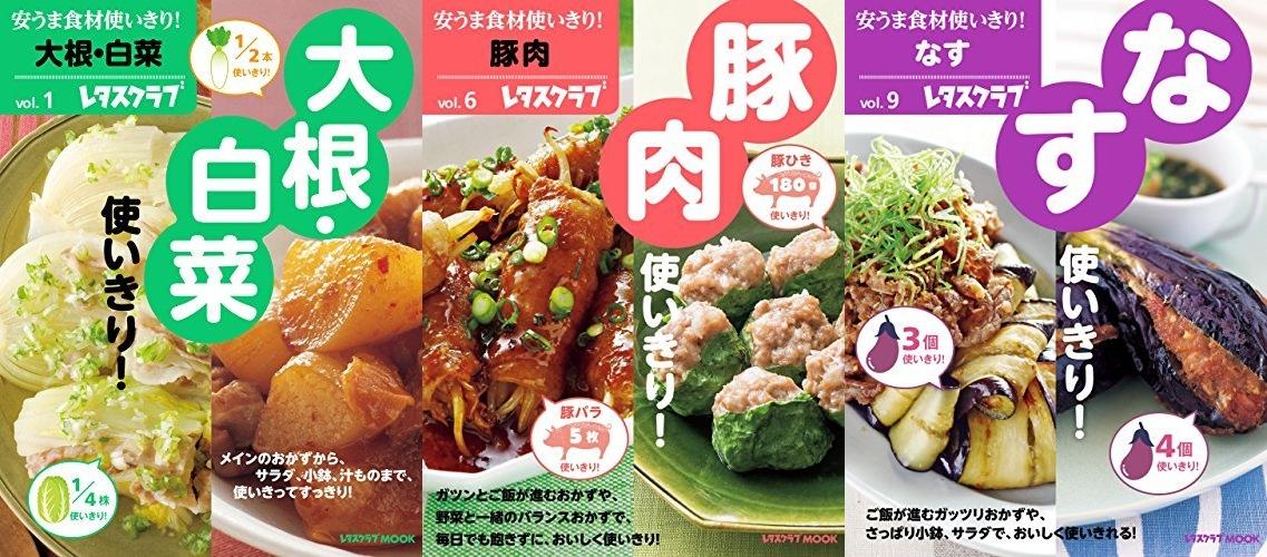 「安うま食材使いきり」シリーズ1冊108円