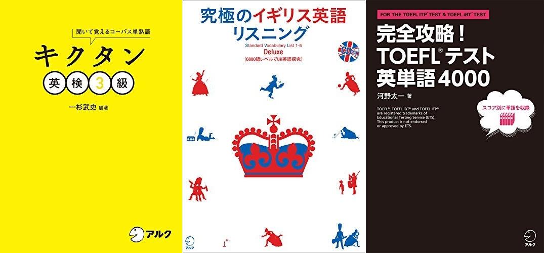 英検・TOEFL・究極リスニング特集