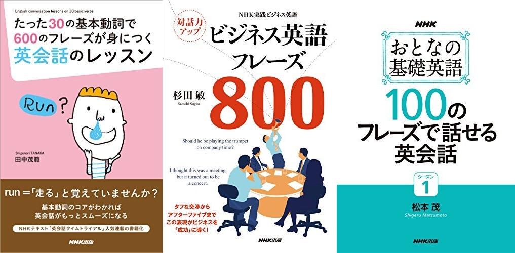 NHK出版 語学関連書フェア