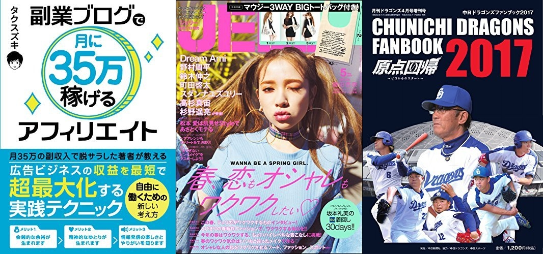 2017年3月19日Kindle本新刊