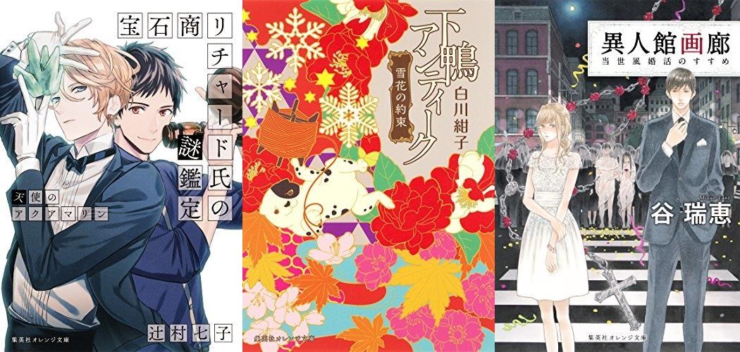 オレンジ文庫電子版配信二周年記念キャンペーン