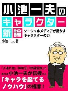小池一夫のキャラクター新論