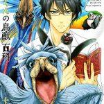 椎名くんの鳥獣百科 9