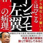 中国から帰化して驚いた 日本にはびこる「トンデモ左翼」の病理
