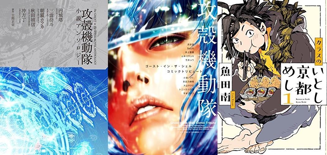 2017年3月28日Kindle本新刊