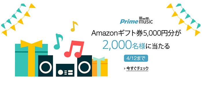 Prime Musicを聴くだけキャンペーン