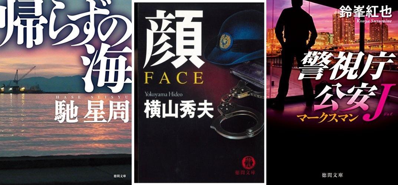 徳間警察小説コレクション