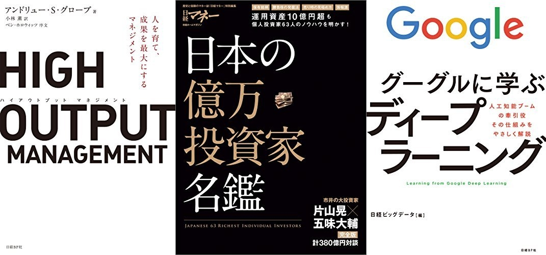 日経BP社キャンペーン