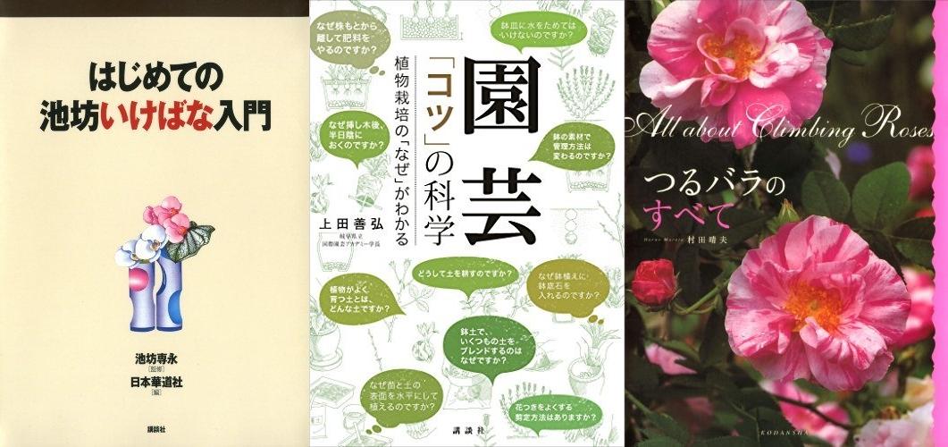 生け花から園芸まで 植物関連本フェア