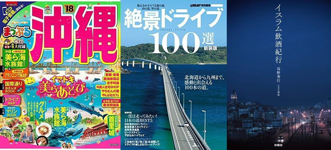 Kindle旅行本フェア