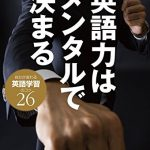 英語力はメンタルで決まる~自分が変わる英語学習のコツ26集