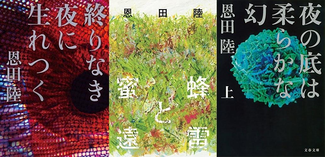 本屋大賞受賞記念 恩田陸作品フェア