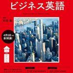 NHKラジオ 実践ビジネス英語 2017年 4月号