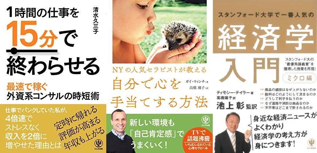 40周年記念 かんき出版ベスト100タイトル