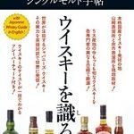 厳選ウイスキー&シングルモルト手帖 知ればもっとおいしい!食通の常識