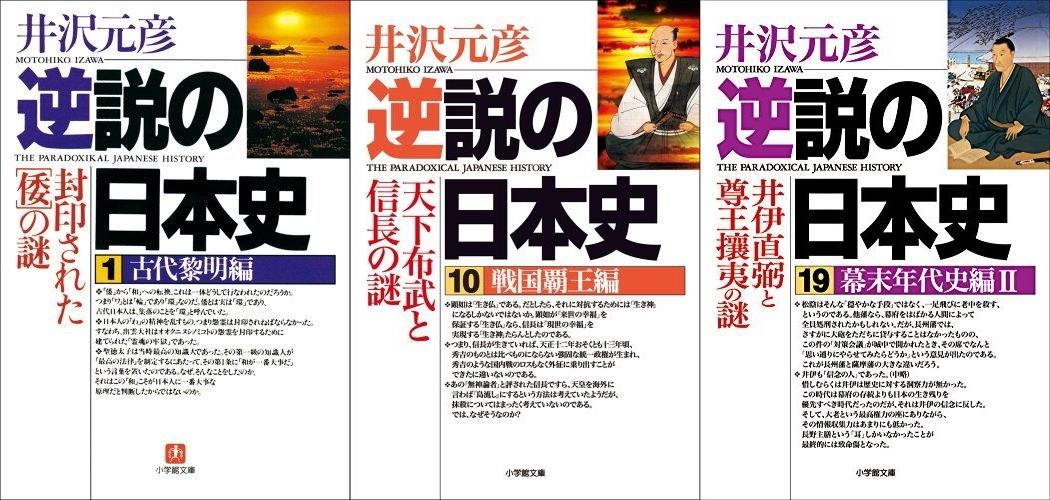 逆説の日本史キャンペーン