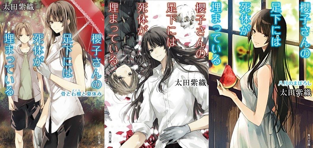 「櫻子さんの足下には死体が埋まっている」ドラマ化記念