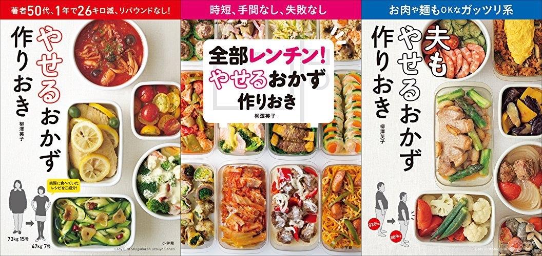 やせおかレシピ&料理本 ダイエットキャンペーン