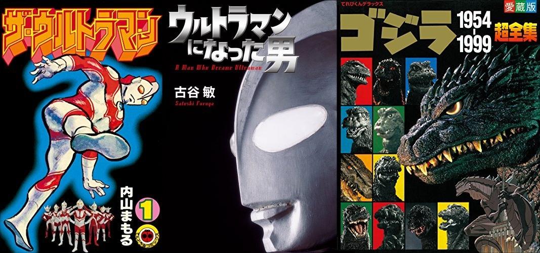 小デジキャンペーン 第3弾 ウルトラマン&ゴジラ編
