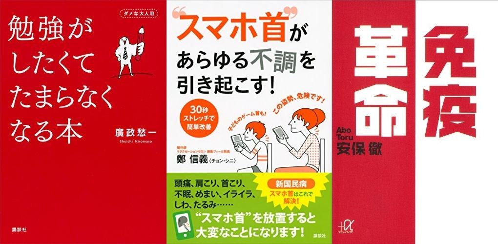 【ALL200円】講談社の実用書100冊フェア