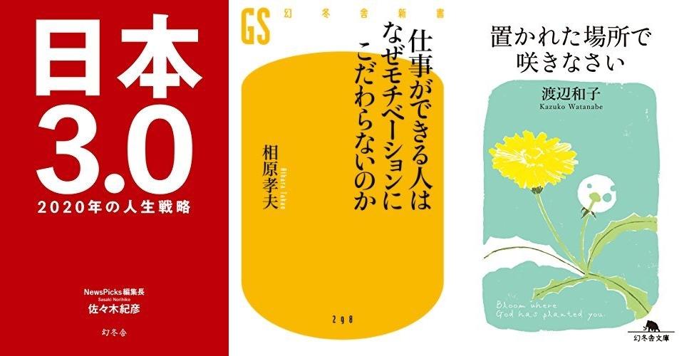 幻冬舎ビジネス書フェア
